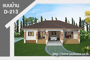 แบบบ้านมาใหม่,แบบบ้านชั้นเดียว,แบบบ้านสองชั้น,แบบบ้านสวย,รับสร้างบ้าน,แบบบ้าน,แบบบ้านมาใหม่,แบบบ้านราคาถูก,สร้างบ้านราคาถูก,สร้างบ้าน,รับเหมา,บ้าน,