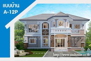 แบบบ้าน  แบบบ้านสวย  บ้านราคาถูก  รับสร้างบ้าน