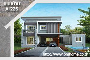 แบบบ้าน  บ้าน2ชั้น แบบบ้านโมเดิร์น  บ้านสไตล์ลอฟท์