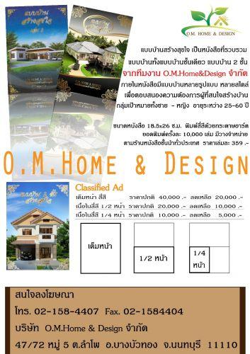 บ้าน,แบบบ้าน,หนังสือแบบบ้าน,รับสร้างบ้าน