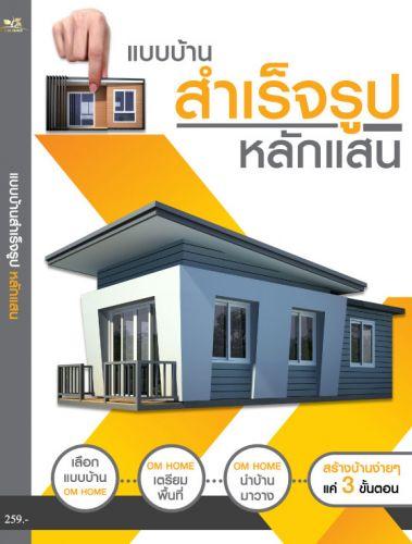 แบบบ้าน,แบบบ้านสองชั้น,แบบบ้านชั้นเดียว,หนังสือบ้าน,รับสร้างบ้าน,แบบบ้านน็อคดาวน์