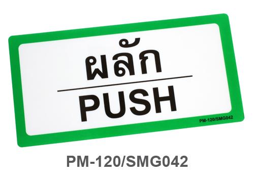 ป้ายพลาสติกขนาด10x20#PM-120/SMG042/ผลัก