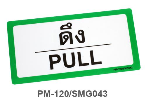 ป้ายพลาสติกขนาด10x20#PM-120/SMG043/ดึง
