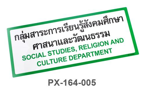 บัตรคำป้ายโรงเรียน2ภาษา16.6x40cm#PX-164/005กลุ่มสังคมศึกษาและศาสนาฯ