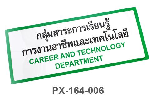 บัตรคำป้ายโรงเรียน2ภาษา16.6x40cm#PX-164/006กลุ่มการงานอาชีพและเทคโนโลยี