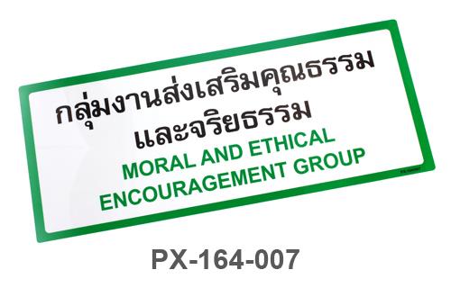 บัตรคำป้ายโรงเรียน2ภาษา16.6x40cm#PX-164/007กลุ่มส่งเสริมคุณธรรมจริยธรรม