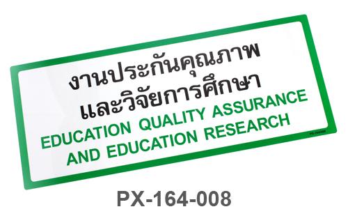 บัตรคำป้ายโรงเรียน2ภาษา16.6x40cm#PX-164/008/ประกันคุณภาพ&วิจัยการศึกษา