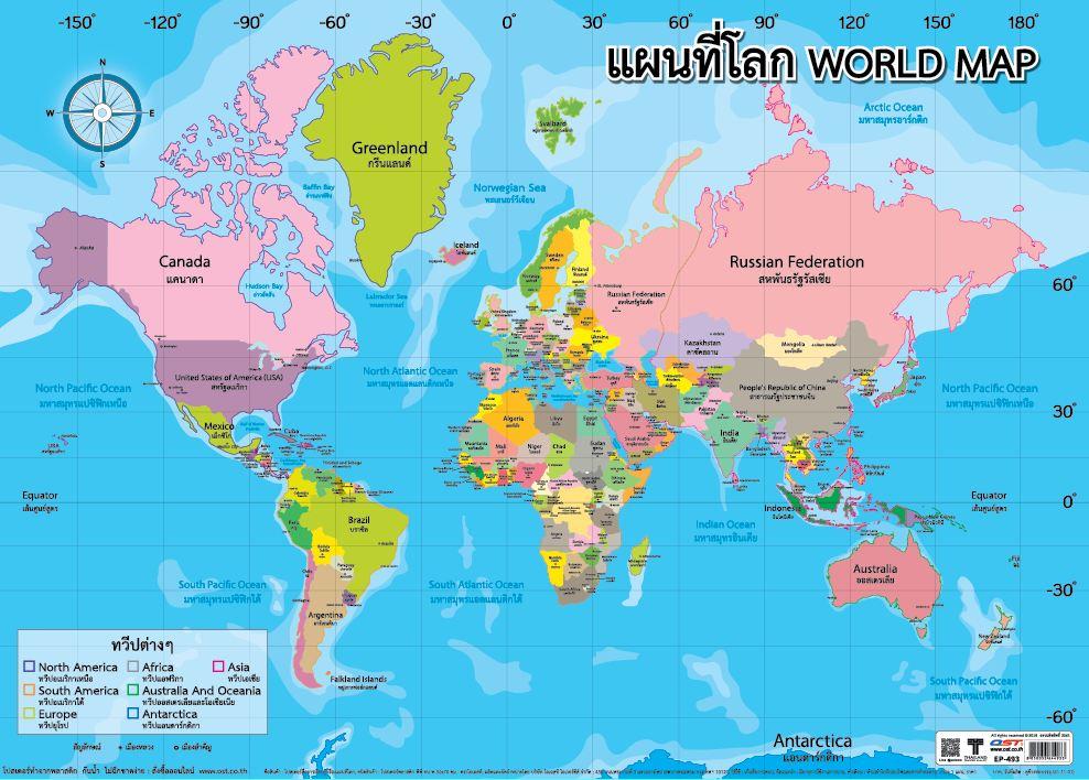 โปสเตอร์พีพี #EP-493 แผนที่โลก (50x70cm.) ตรา OST
