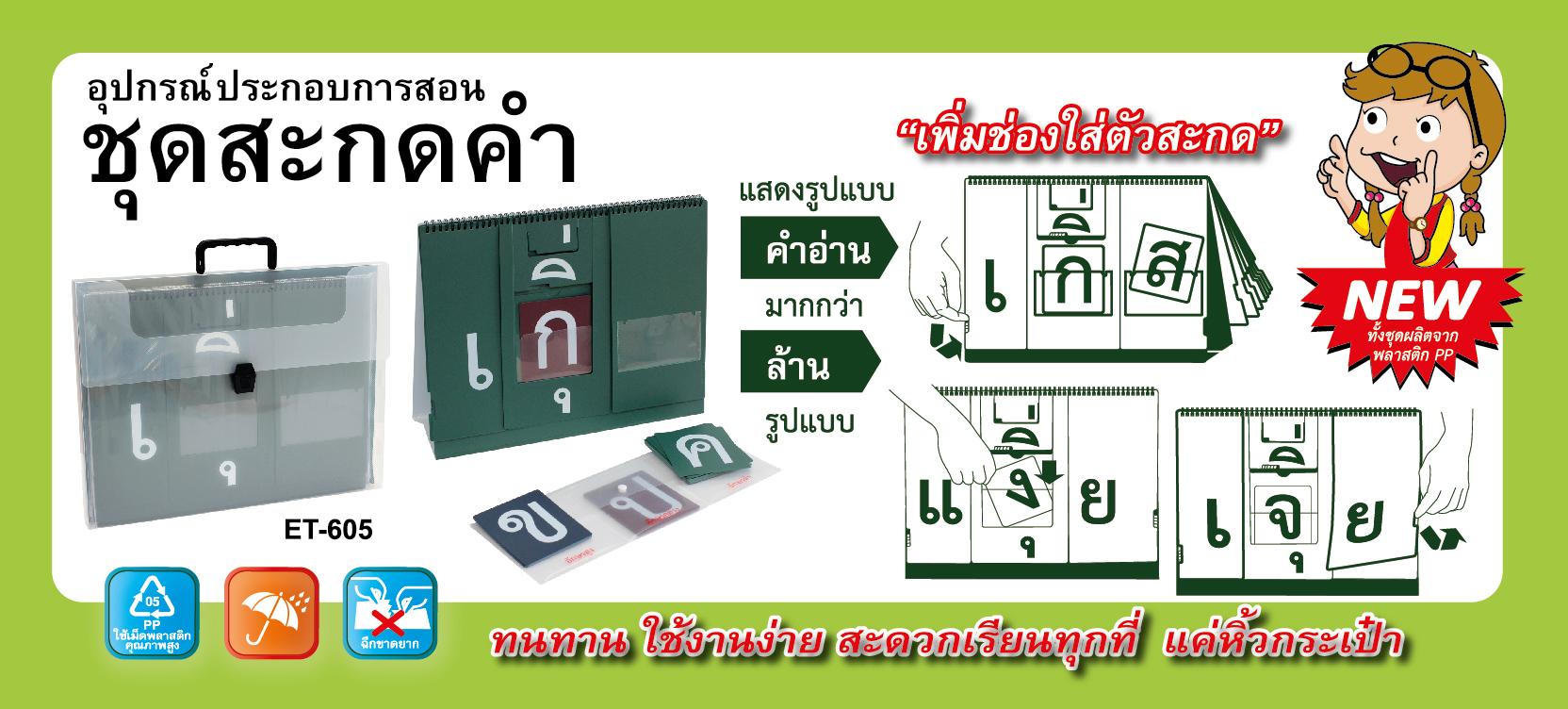 ชุดสะกดคำ, กขค, ก-ฮ, สะกดคำ, สื่อการสอน, อ่าน, สันห่วง, ปฏิทิน, กระเป๋า, ภาษาไทย, คำมูล