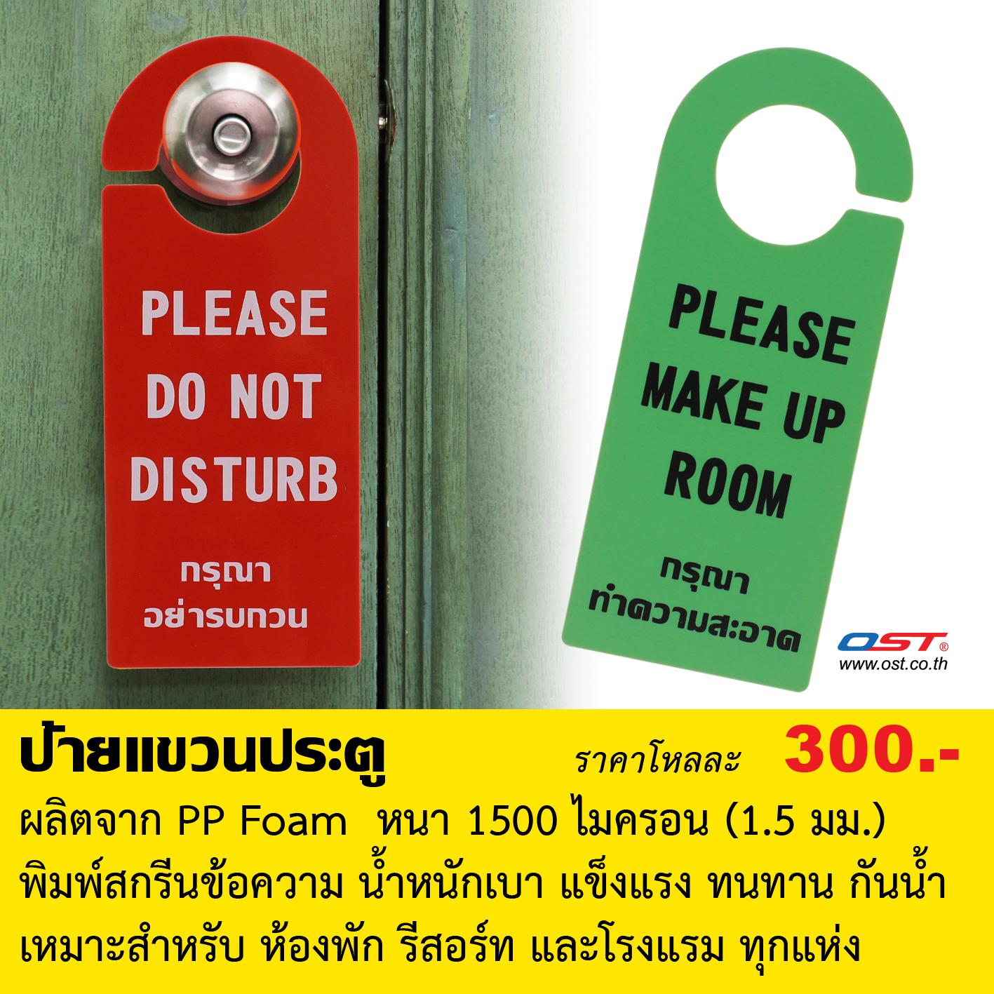 door hanging