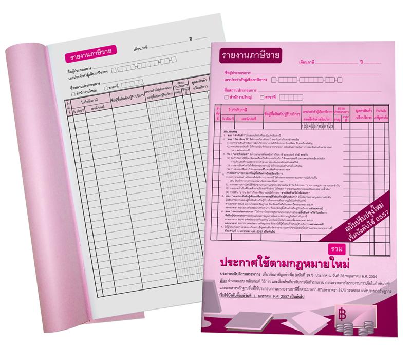 แบบพิมพ์ Printing form ภาษีซื้อ ภาษีขาย วัตถุดิบ หัก ณ ที่จ่าย tax material