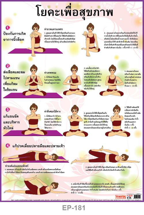 ออกกำลังกาย สุขภาพ โยคะ yoga healthy