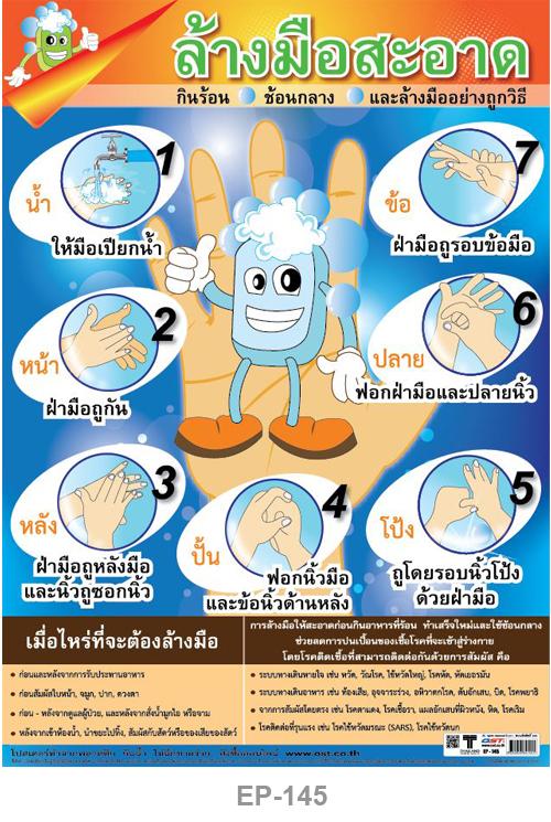 กินร้อน  ช้อนกลาง  ล้างมือ