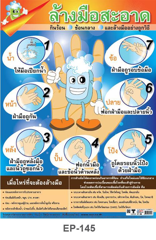 ล้างมือให้สะอาด, wash hand, clean