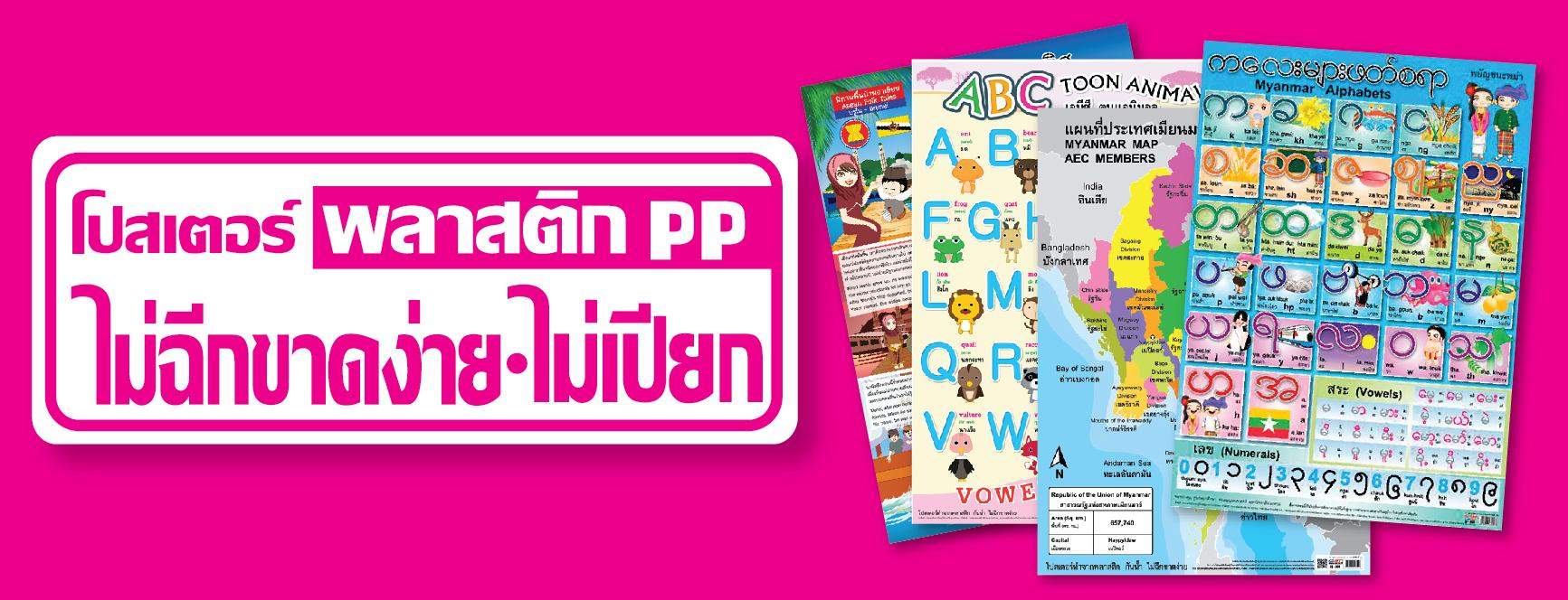 poster, plastic, education, โปสเตอร์, สื่อการสอน, พลาสติก, สื่อการศึกษา