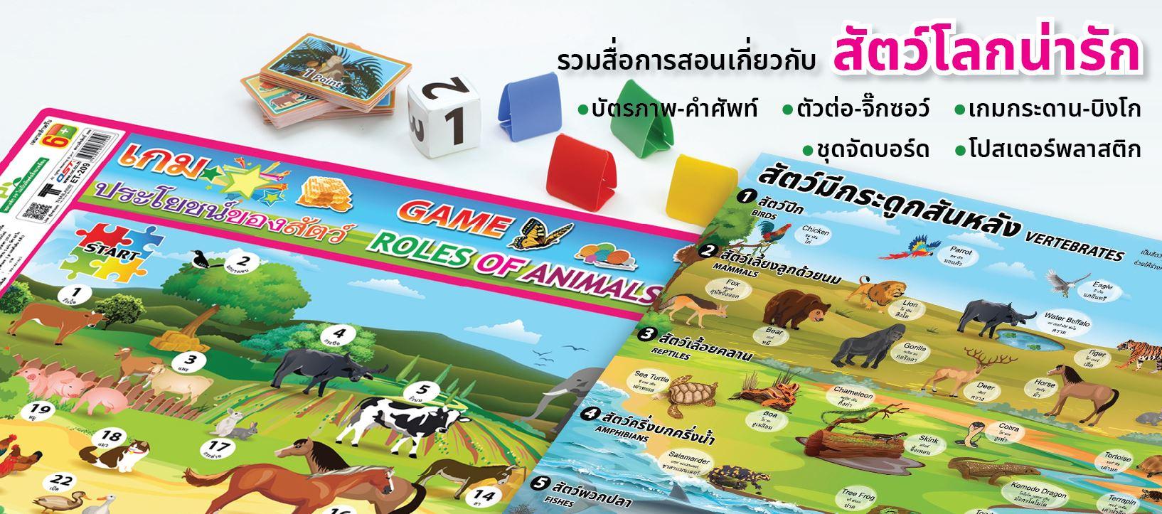 เกมเกี่ยวกับสัตว์, ประโยชน์ของสัตว์, animal game