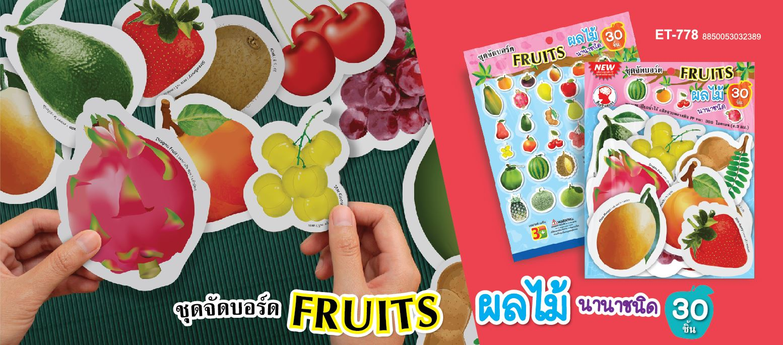 ชุดจัดบอร์ด Fruits ผลไม้ นานาชนิด ET-778