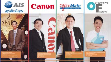 Click เพื่อดูภาพใหญ่ - Outsourcing Factory กับบริการ Outsource