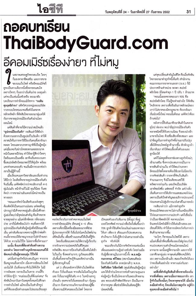 บทสัมภาษณ์ ผู้บริหาร Outsourcing Factory ของ ประชาชาติธุรกิจ