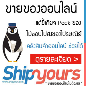 Shipyours : First e-Fulfillment in Thailand
