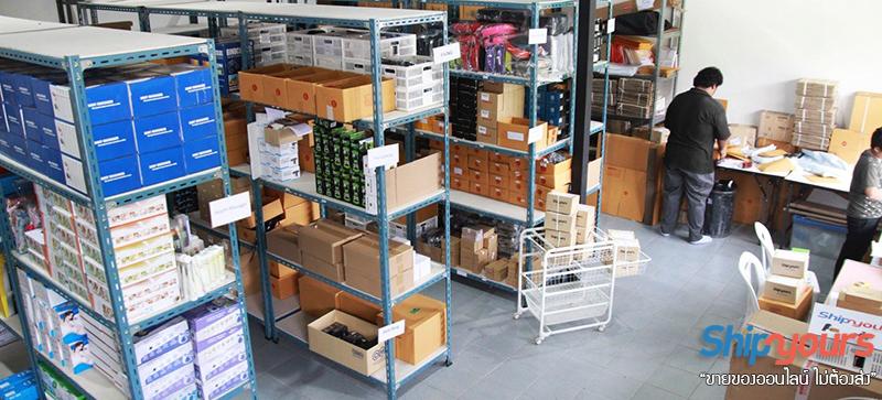 Shipyours คลังสินค้าออนไลน์ - ห้องจัดเก็บ ของ Fulfillment Pick&pack ครบวงจร
