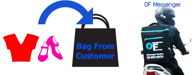 ตัวอย่าง การคิดค่าบริการ บรรจุและจัดส่ง สินค้า เสื้อผ้า หลายชิ้น