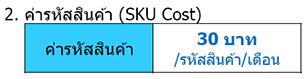 2 ค่ารหัสสินค้า (SKU Cost)