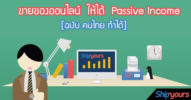 ขายของออนไลน์ ให้ได้ Passive Income ด้วย คลังสินค้าออนไลน์