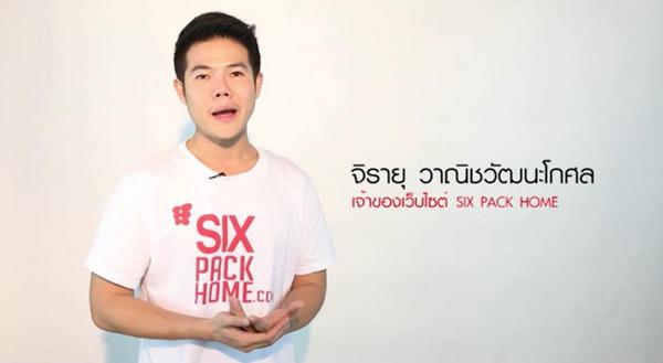 เจ้าของ SixPackHome.com ลูกค้า Shipyours : Order Fulfillment Service