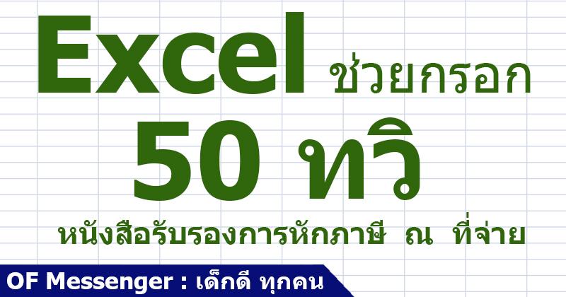 Excel 50ทวิ : Excelช่วยกรอก แบบฟอร์ม หนังสือรับรองการหักภาษี ณ ที่จ่าย 50 ทวิ