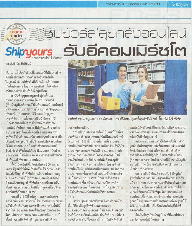 โพสต์ทูเดย์ สัมภาษณ์ผู้ก่อตั้ง Shipyours บริการคลังสินค้าออนไลน์ เจ้าแรกของไทย ในรายงานพิเศษ Shipyours(ชิปยัวร์ส) ลุยคลังสินค้าออนไลน์ รับอีคอมเมิร์ซโต