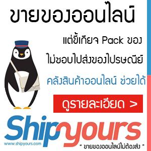 คลังสินค้าออนไลน์ Shipyours : ขายของออนไลน์ ไม่ต้องส่ง