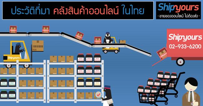ประวัติความเป็นมาของ บริการคลังสินค้าออนไลน์ ในประเทศไทย