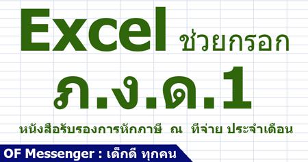 Excel ช่วยกรอก แบบยื่นรายการภาษีเงินได้หัก ณ ที่จ่าย ภงด1