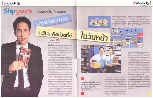 บริการคลังสินค้าออนไลน์ Shipyours ลง โพสต์ทูเดย์ Weekly