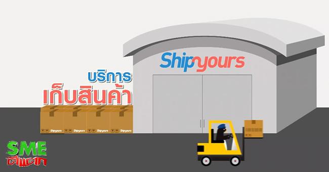 บริการคลังสินค้าออนไลน์ Shipyours ในรายการ SMEตีแตก