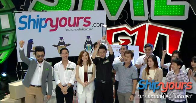 ธุรกิจคลังสินค้าออนไลน์ Shipyours ตีแตก