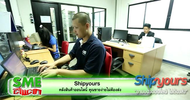 ทีมงานฝ่าย IT และ Programmer ของ Shipyours