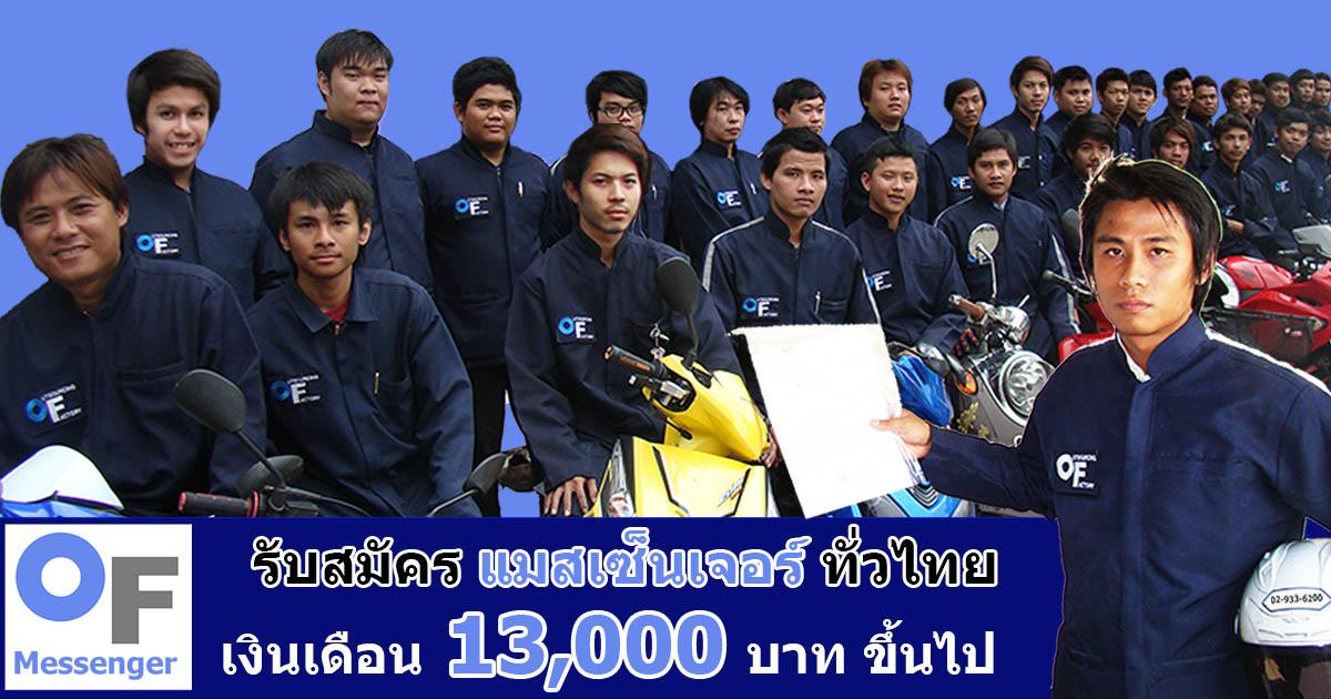 รับสมัคร แมสเซ็นเจอร์ รับส่งเอกสาร ประจำทั่วประเทศไทย | โดย OF Messenger ผู้ให้บริการแมสเซ็นเจอร์ รับส่งเอกสาร ที่มีทีมงานแมสเซ็นเจอร์ มากกว่า 700ชีวิต ทั่วไทย | รายได้เริ่มต้นที่ 13,000บาท/ด | สนใจ ติดต่อ ฝ่ายบุคคล 02-933-6200 ต่อ 16