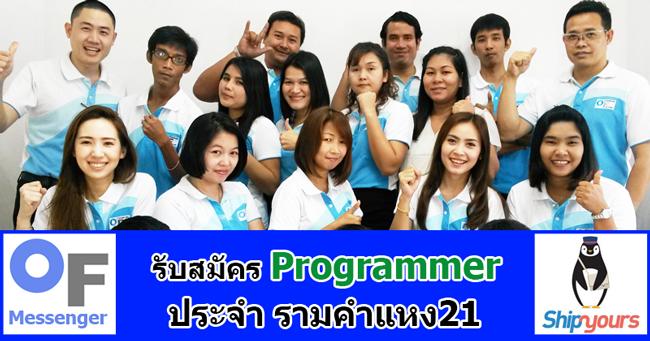 รับสมัคร Programmer / Software Developer ประจำรามคำแหง21 โดย บริษัท เอาท์ซอร์ซิ่ง แฟคทอรี่ จำกัด