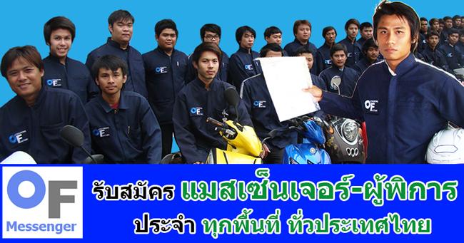 OF Messenger : รับสมัครงาน ผู้พิการ ในตำแหน่ง แมสเซ็นเจอร์ ประจำทุกพื้นที่ ทั่วประเทศไทย.....ติดต่อ 02-933-6200