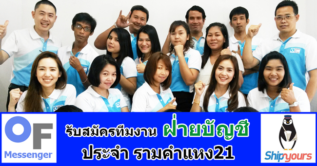 OF Messenger ผู้ให้บริการแมสเซ็นเจอร์ ทีมงานมากกว่า 600ชีวิต และ Shipyours ผู้ให้บริการคลังสินค้าออนไลน์ เจ้าแรกของประเทศไทย : เปิดรับสมัครงาน ฝ่ายบัญชีและการเงิน ประจำรามคำแหง21 หลายอัตรา...สนใจติดต่อ 02-933-6200 ฝ่ายบุคคล