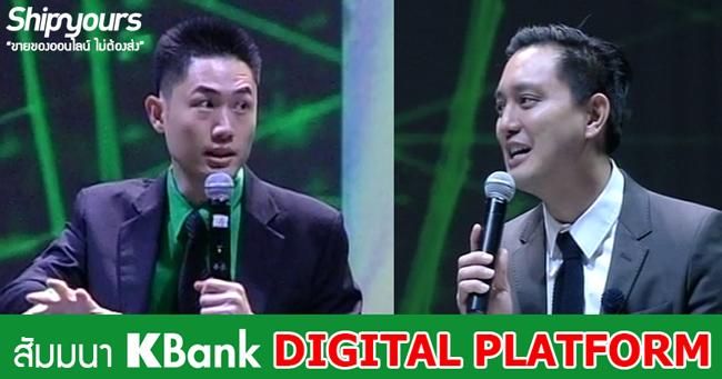 Cover สัมนา KBank Digital Platform โดย ผู้ให้บริการคลังสินค้า บริการแพ็คของ บริการแพ็คสินค้า ออนไลน์ Shipyours