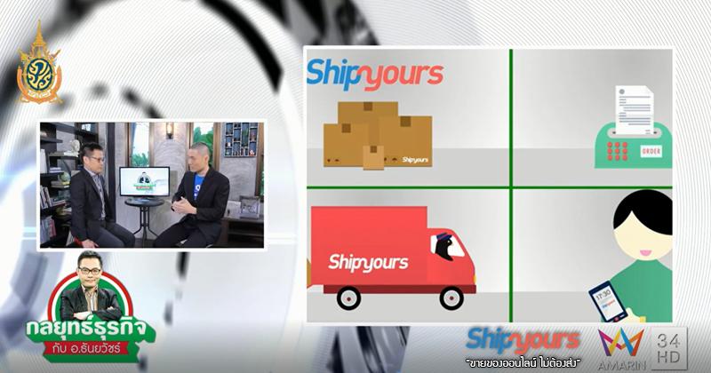 เอาท์ซอร์ส Shipyours คลังสินค้าออนไลน์ ที่บริการครบครัน ทั้ง บริการจัดเจ็บ แพ็คของ และส่งสินค้า