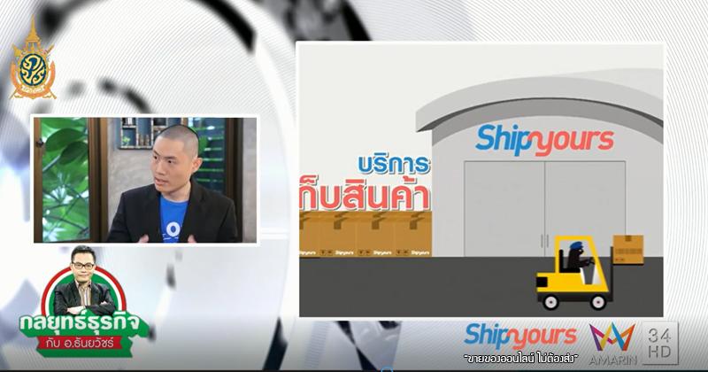 ค่าบริการในการเก็บของกับคลังสินค้าออนไลน์ Shipyours