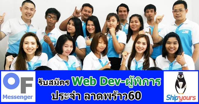 """OF Messenger และ Shipyours เปิดรับสมัครงาน ตำแหน่ง """"Web Developer-ผู้พิการ"""" ประจำลาดพร้า60.... สนใจ ติดต่อ 02-933-6200 ต่อฝ่ายบุคคล"""