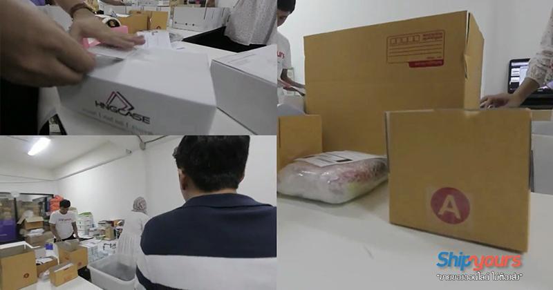 พนักงาน Shipyours นำสินค้าลงกล่อง และ เริ่มแพ็คของ