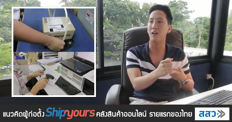 แนวคิดธุรกิจ ของ ผู้ก่อตั้ง Shipyours  คลังสินค้าออนไลน์ ครบวงจร รายแรกของไทย ที่ได้รับการสนับสนุนจากสำนักงานส่งเสริมวิสาหกิจขนาดกลางและขนาดย่อม (สสว.)