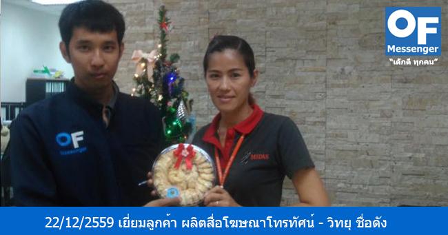 วันที่ 22/12/2559 หัวหน้าทีมแมสเซ็นเจอร์ M3 คุณหฤษฏ์ ได้เข้าเยี่ยมลูกค้าบริการแมสเซ็นเจอร์ ผู้ประกอบธุรกิจ ผลิตสื่อโฆษณา และ วิทยุ ชื่อดังของไทย