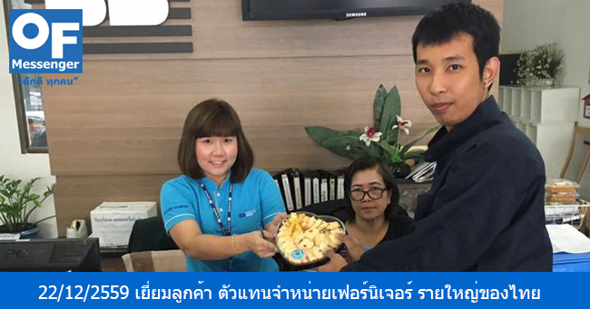 วันที่ 22/12/2559 หัวหน้าทีมแมสเซ็นเจอร์ M3 คุณหฤกษ์ ได้เข้าเยี่ยมลูกค้าบริการแมสเซ็นเจอร์ ผู้ประกอบธุรกิจ ตัวแทนจำหน่ายเฟอร์นิเจอร์ รายใหญ่ของไทย